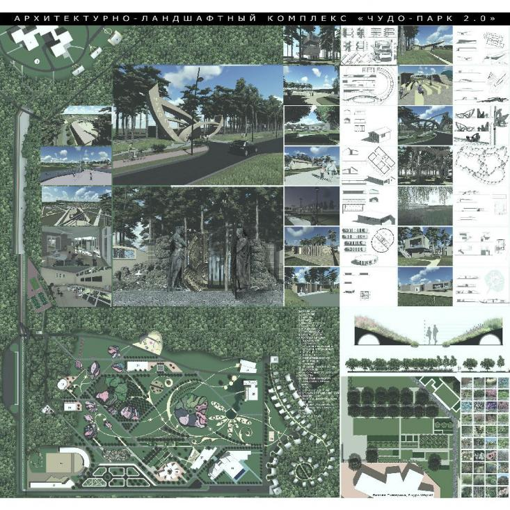 Архитектурно-ландшафтный комплекс «Чудо-Парк 2.0»